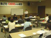 税金講習会の様子