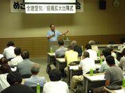 熱の入った講演をする清水組織部長