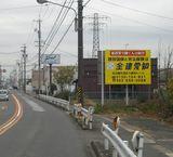 春日井市大手町に設置された看板