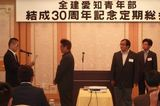 功労表彰を受ける佐々木前部長、藤田幹事、山本幹事.JPG