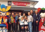浅井・江のドラマ館にて