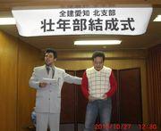 壮年部長に就任した市来さん(右)