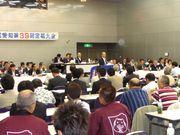 340名の方々が集まった、全建愛知第39回定期大会
