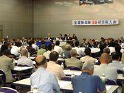 340名の多くの方が集まった全建愛知第39回定期大会