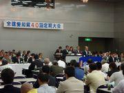 317名の方々が集まった、全建愛知第40回定期大会