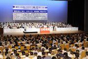 全国53県連・組合から、1,343人の仲間が参加しました