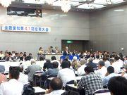 299名の方々が集まった、全建愛知第41回定期大会