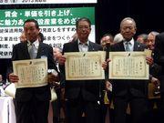 大会表彰を受けた山田正巳さん(右)・片山正和さん(中)・石島一男さん(左)