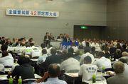 319名の方々が参加した全建愛知第42回定期大会
