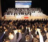 53県連・組合1,514名の仲間が集結 団結ガンバロー