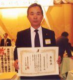 拡大表彰を受けた近藤組織部長