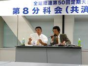 分科会議長を務める山﨑共済福祉部長(右)