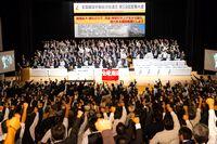 53県連・組合1,544名の仲間が集結 団結ガンバロウ