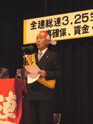 力強い代表決意表明をする山田副中央執行委員長