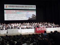 53県連・組合1,260人の仲間が集結し