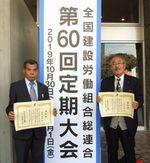 表彰されたお二人(右から山田前労対部長、長谷川前技対部長)