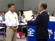 代表として表彰を受ける岡崎支部・植田支部長(左)