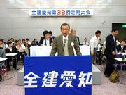 中建国保/渡辺幸男事務局次長