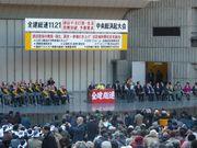 11.21中央総決起大会の様子