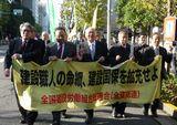 シュプレヒコールで訴え東京駅まで行進(中央総決起大会)