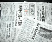 1月5日付けの朝日新聞.