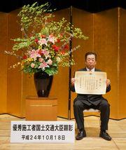 顕彰された鈴木住宅対策部長