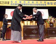 登壇し表彰を受ける川島さん(右)