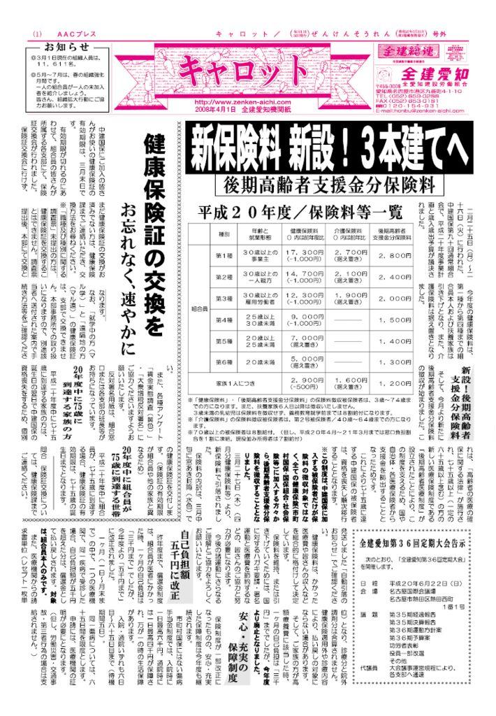 キャロット2008_04.pdf