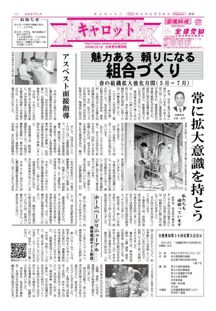 キャロット2008_05.pdf