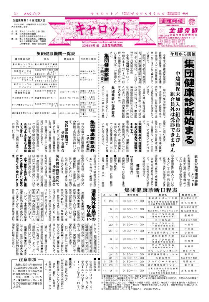 キャロット2008_06.pdf