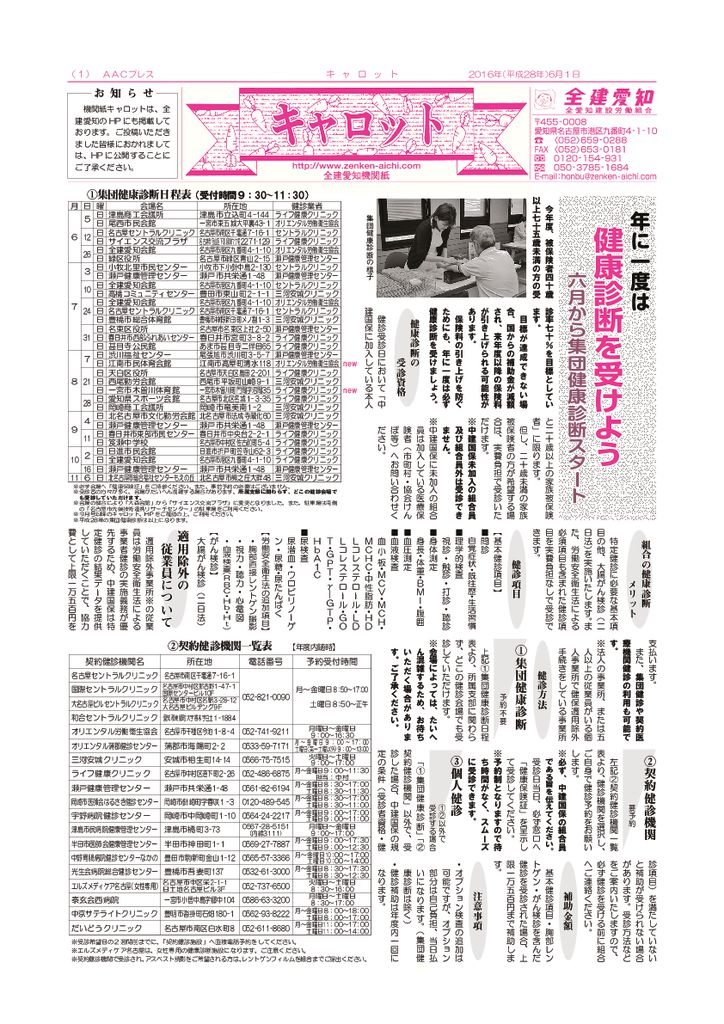 毎日 新聞 クロス ワード 611
