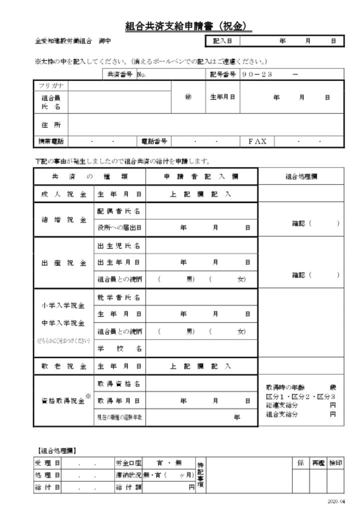 組合共済支給申請書(祝金用)