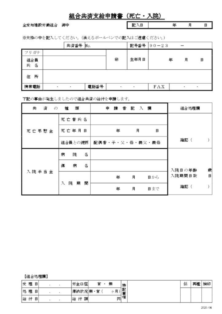 組合共済支給申請書(死亡・入院)